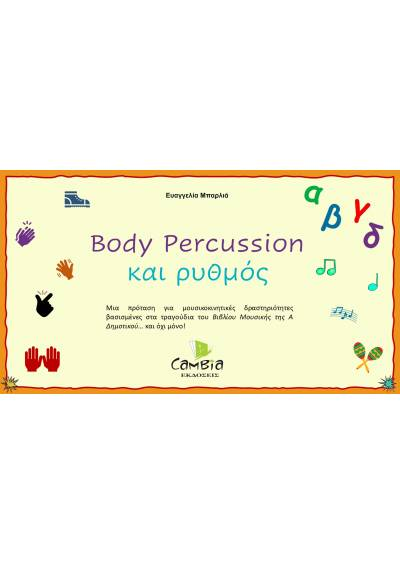 Body Percussion και Ρυθμός ebook