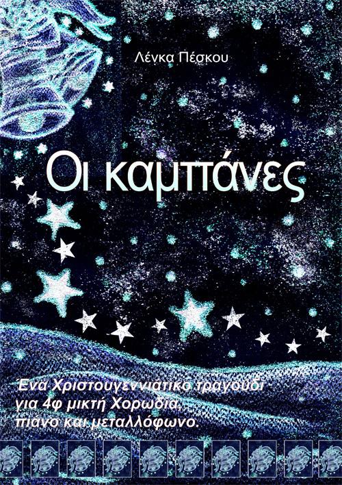 e-books    μουσική δωματίου    Οι Καμπάνες - Λένκα Πέσκου - Εκδόσεις ... 081debefb55