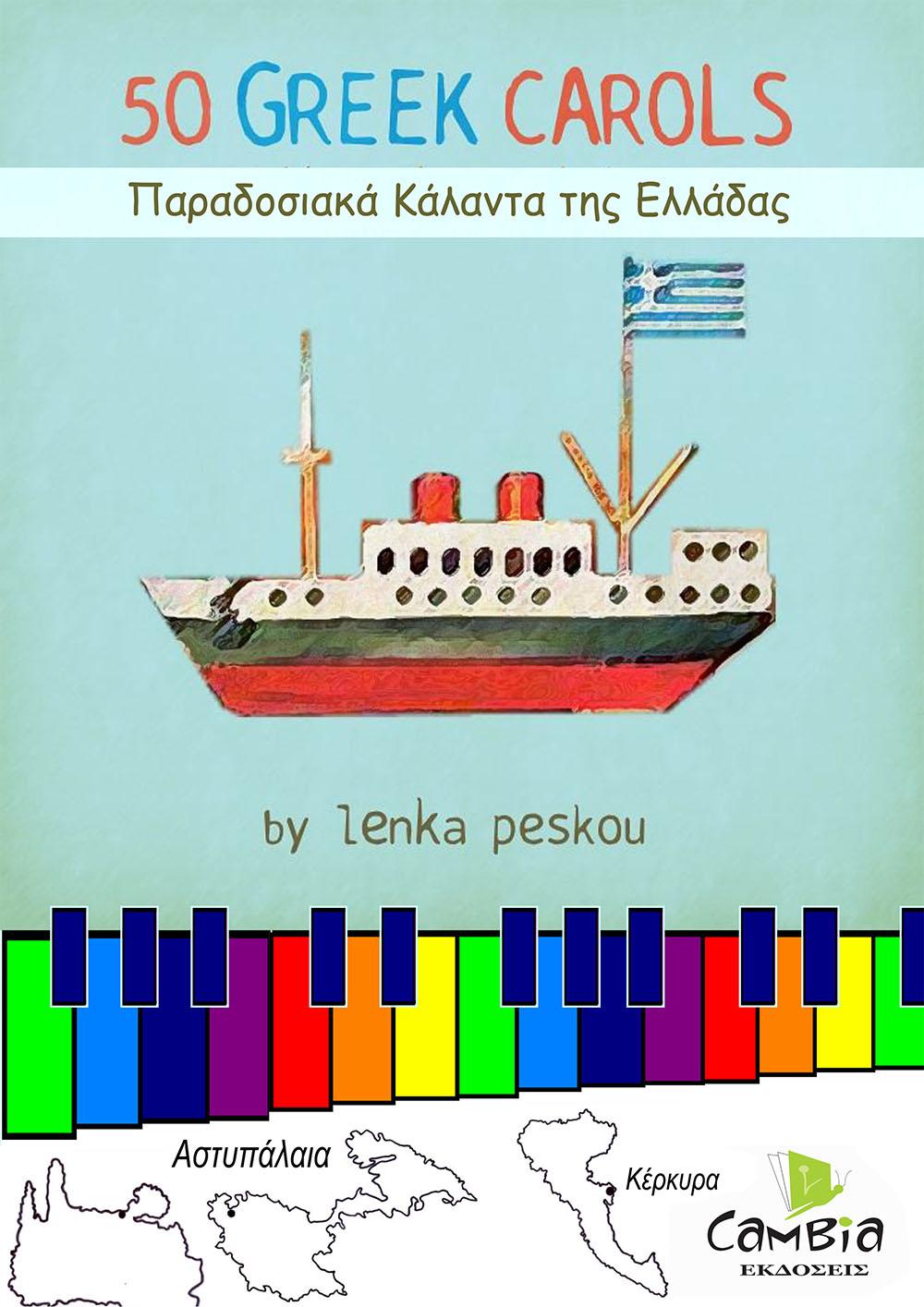 e-books    50 Παραδοσιακά Κάλαντα της Ελλάδας - Λένκα Πέσκου e-book ... f23433d3f45
