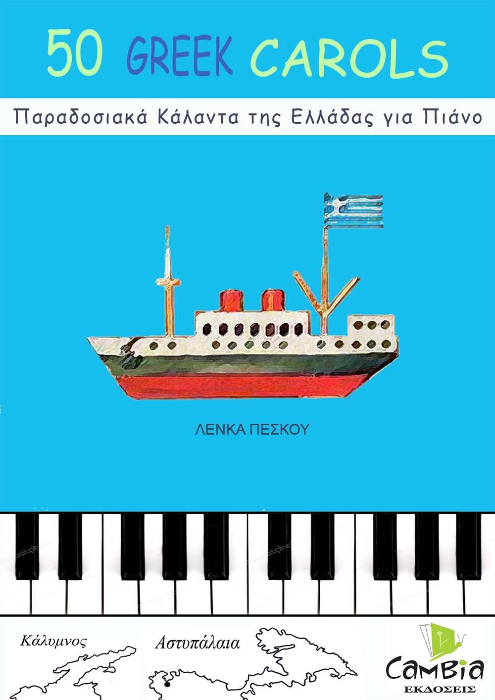 Εντυπες Εκδόσεις Cambia    πιάνο    50 Παραδοσιακά Κάλαντα της ... 0cc1e80b751