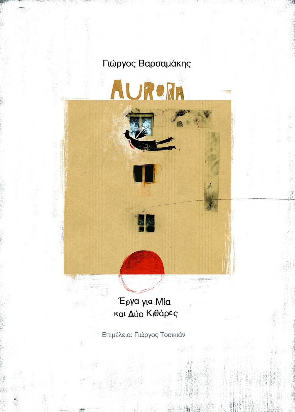 Εντυπες Εκδόσεις Cambia    ρεπερτόριο    Aurora- Γιώργος Βαρσαμάκης ... 18dcf048bfd