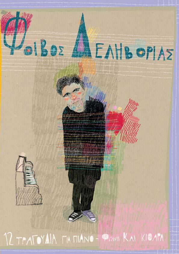 Εντυπες Εκδόσεις Cambia    αγαπημένα ελληνικά συγκροτήματα    Φοίβος  Δεληβοριάς - 12 τραγούδια για πιάνο - φωνή και κιθάρα - Εκδόσεις Cambia 267e902af97